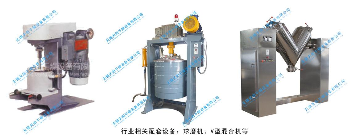 干燥设备相关配套 (研磨机等)